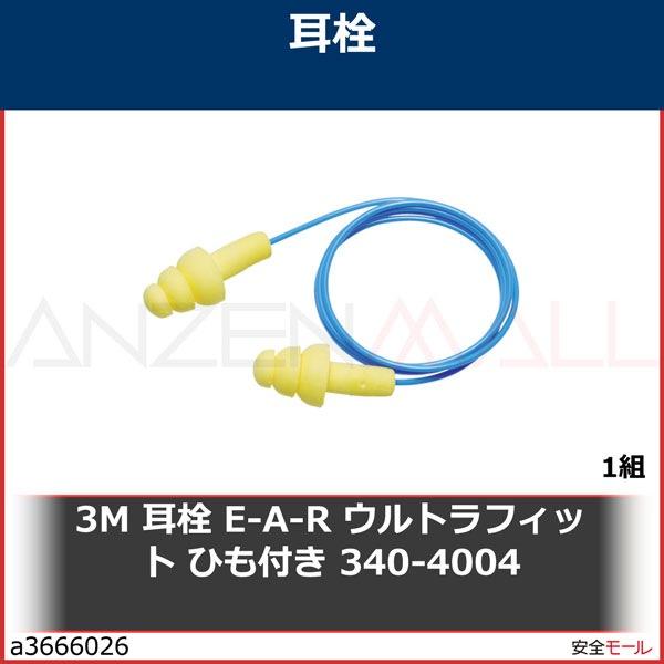 商品画像a36660263M 耳栓 E-A-R ウルトラフィット ひも付き 340-4004 3404004 1組