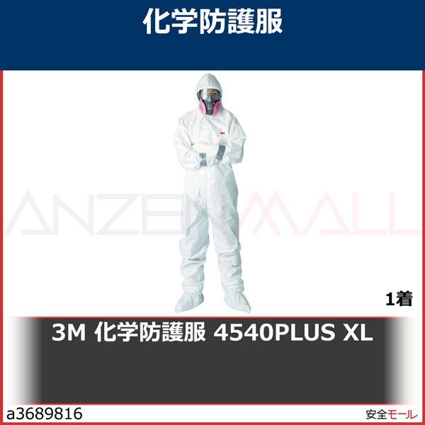 商品画像a36898163M 化学防護服 4540PLUS XL 4540PLUSXL 1着