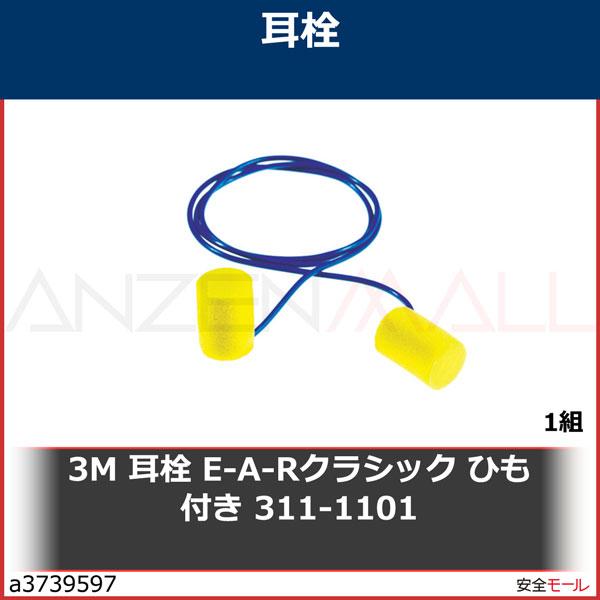 商品画像a37395973M 耳栓 E-A-Rクラシック ひも付き 311-1101 3111101 1組