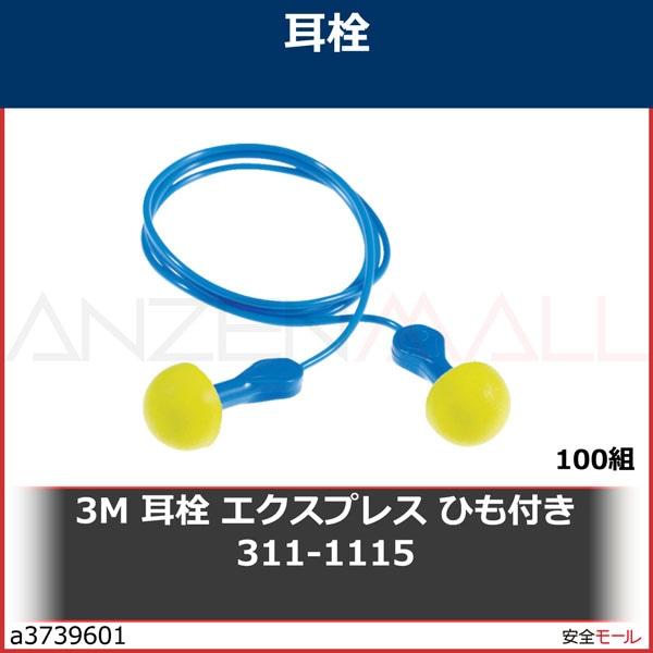 商品画像a37396013M 耳栓 エクスプレス ひも付き 311-1115 3111115 100組