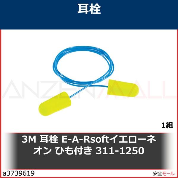 商品画像a37396193M 耳栓 E-A-Rsoftイエローネオン ひも付き 311-1250 3111250 1組