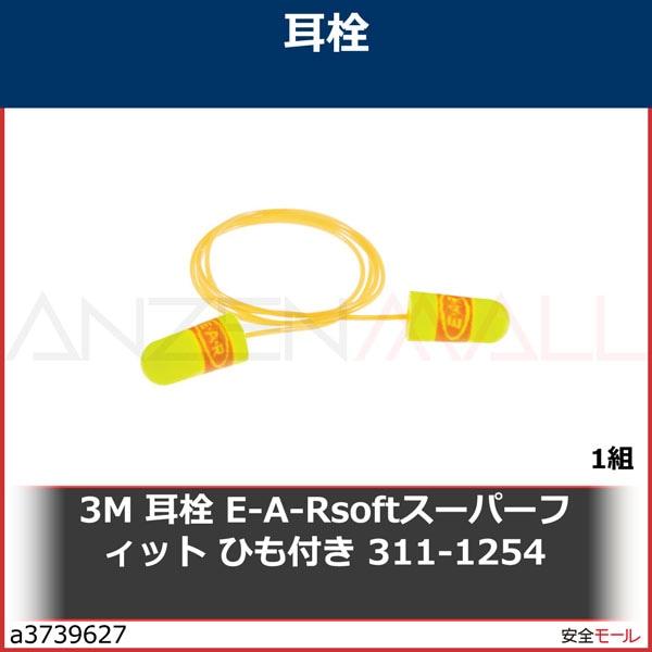 商品画像a37396273M 耳栓 E-A-Rsoftスーパーフィット ひも付き 311-1254 3111254 1組