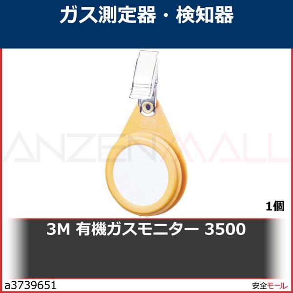商品画像a37396513M 有機ガスモニター 3500 3500 1個