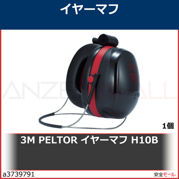 商品画像a37397913M PELTOR イヤーマフ H10B H10B 1個