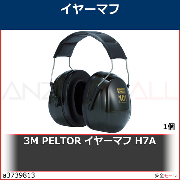商品画像a37398133M PELTOR イヤーマフ H7A H7A 1個