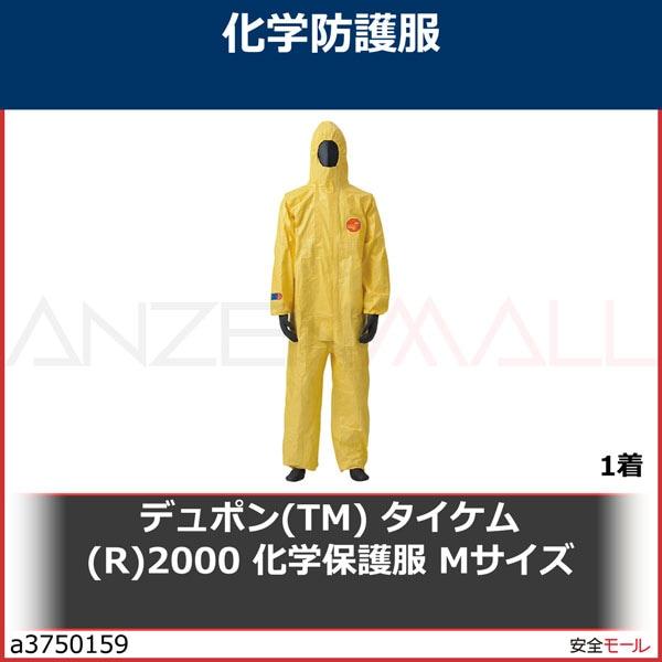 商品画像a3750159デュポン(TM) タイケム(R)2000 化学保護服 Mサイズ TCM 1着