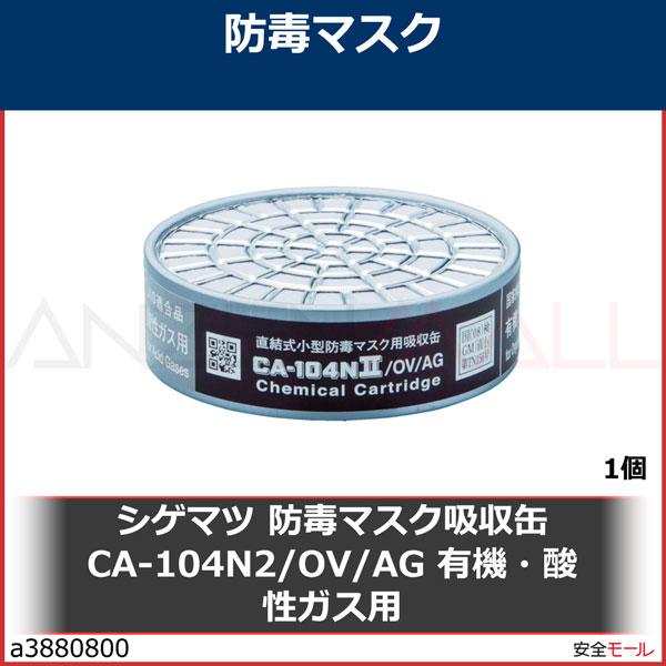 商品画像a3880800シゲマツ 防毒マスク吸収缶 CA-104N2/OV/AG 有機・酸性ガス用 CA104N2OVAG 1個