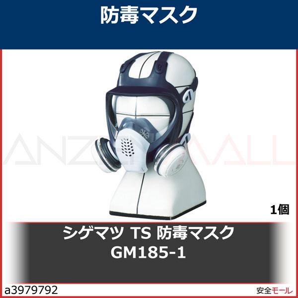 商品画像a3979792シゲマツ TS 防毒マスク GM185-1 GM1851 1個