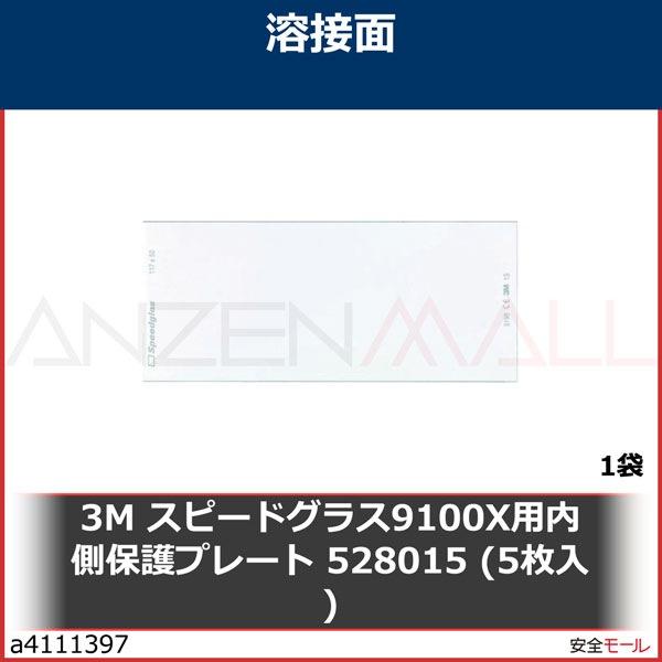 商品画像a41113973M スピードグラス9100X用内側保護プレート 528015 (5枚入) 528015 1袋
