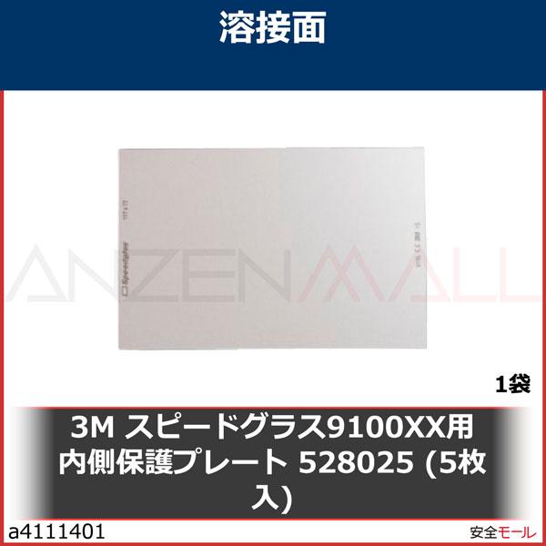 商品画像a41114013M スピードグラス9100XX用内側保護プレート 528025 (5枚入) 528025 1袋