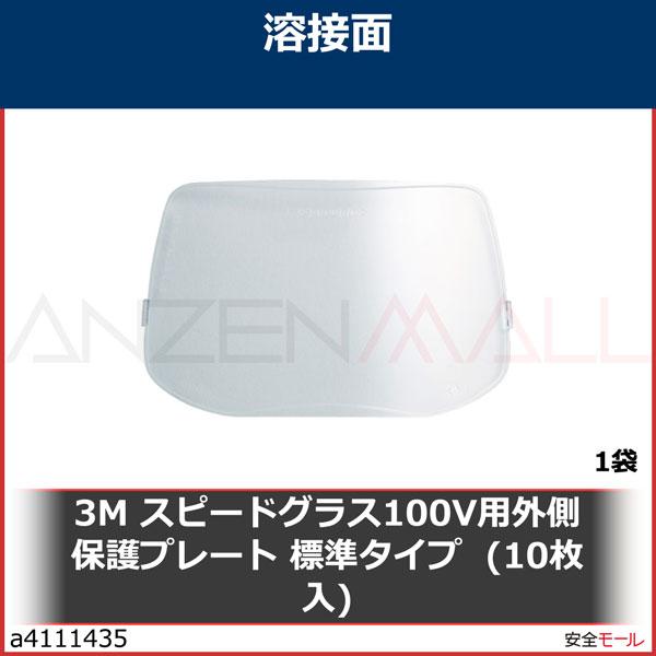 商品画像a41114353M スピードグラス100V用外側保護プレート 標準タイプ  (10枚入) 776000 1袋