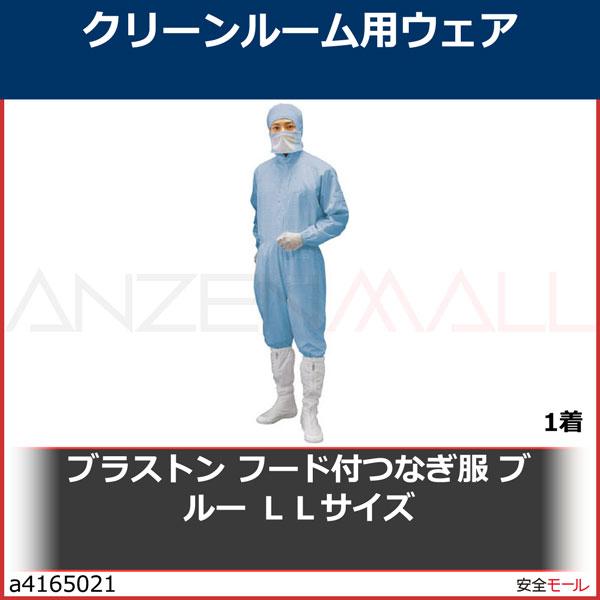 商品画像a4165021ブラストン フード付つなぎ服 ブルー LLサイズ BSC11021BLL