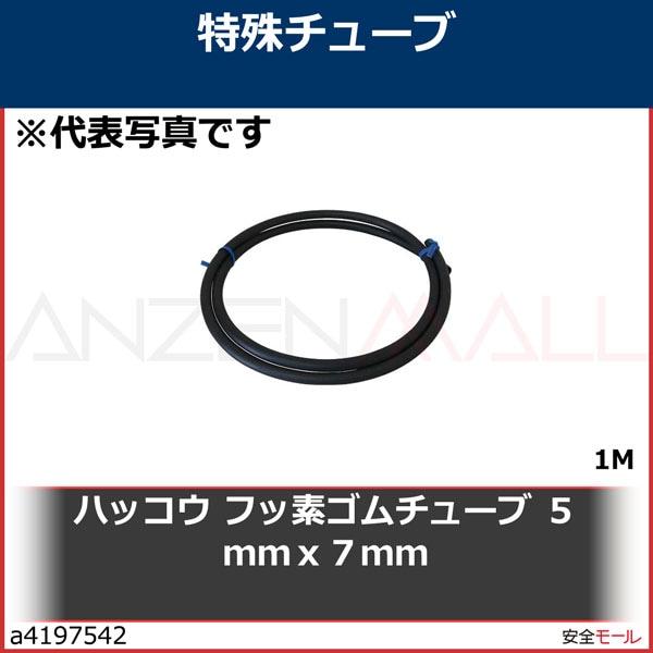 商品画像a4197542ハッコウ フッ素ゴムチューブ 5mmx7mm BTC5X7
