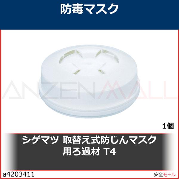商品画像a4203411シゲマツ 取替え式防じんマスク用ろ過材 T4 T4 1個