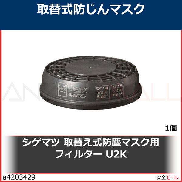 商品画像a4203429シゲマツ 取替え式防塵マスク用フィルター U2K U2K 1個
