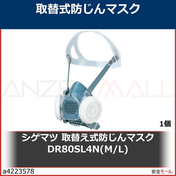 商品画像a4223578シゲマツ 取替え式防じんマスク DR80SL4N(M/L) DR80SL4NML 1個