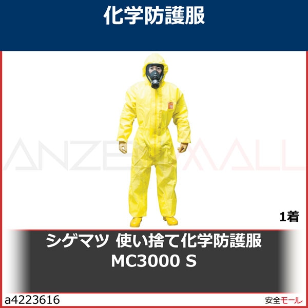 商品画像a4223616シゲマツ 使い捨て化学防護服 MC3000 S MC3000S 1着
