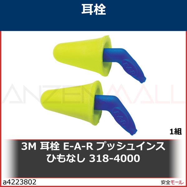 商品画像a42238023M 耳栓 E-A-R プッシュインス ひもなし 318-4000 3184000 1組