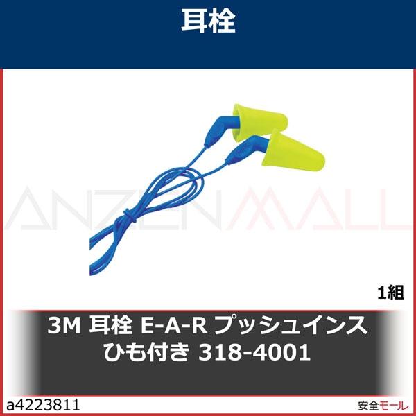 商品画像a42238113M 耳栓 E-A-R プッシュインス ひも付き 318-4001 3184001 1組