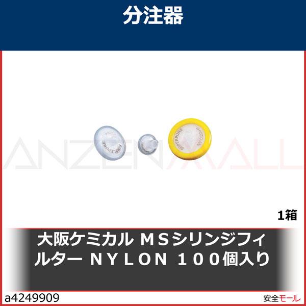 商品画像a4249909大阪ケミカル MSシリンジフィルター NYLON 100個入り NY025045
