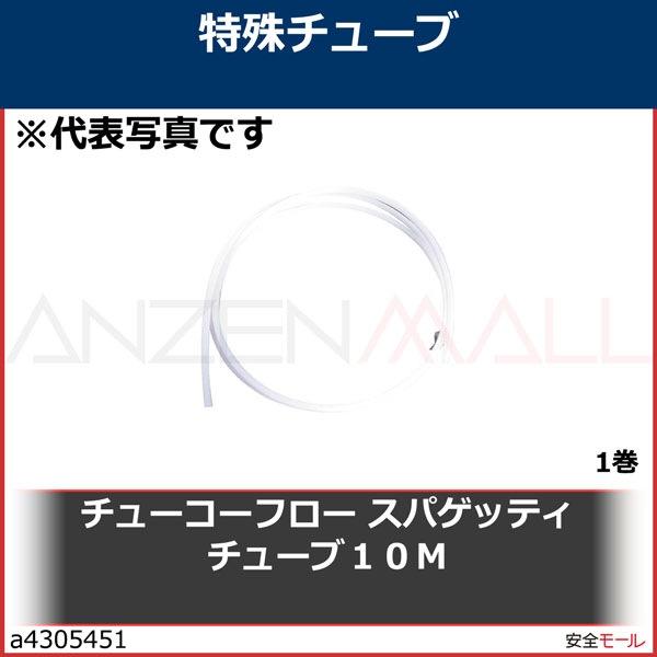 商品画像a4305451チューコーフロー スパゲッティチューブ10M AWG20