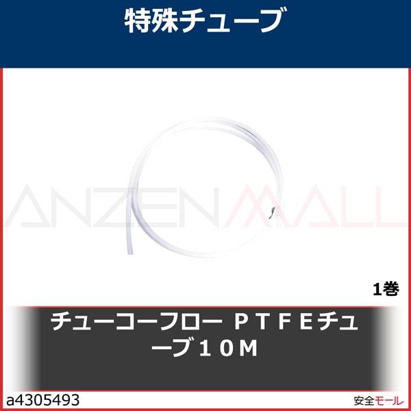 商品画像a4305493チューコーフロー PTFEチューブ10M TUF0.5DX1D