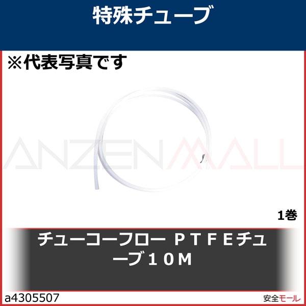 商品画像a4305507チューコーフロー PTFEチューブ10M TUF1.5DX2.5D