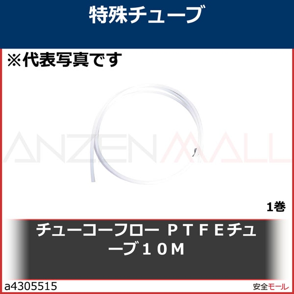 商品画像a4305515チューコーフロー PTFEチューブ10M TUF2DX3D
