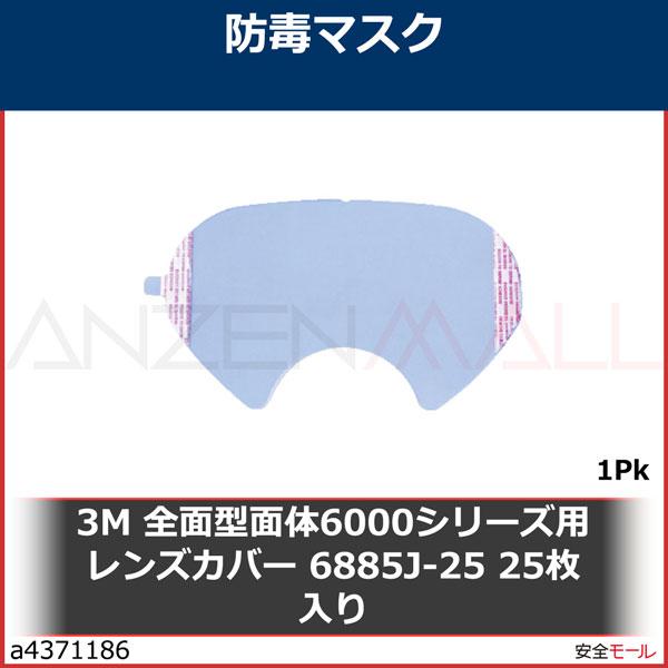 商品画像a43711863M 全面型面体6000シリーズ用レンズカバー 6885J-25 25枚入り 6885J25 1Pk