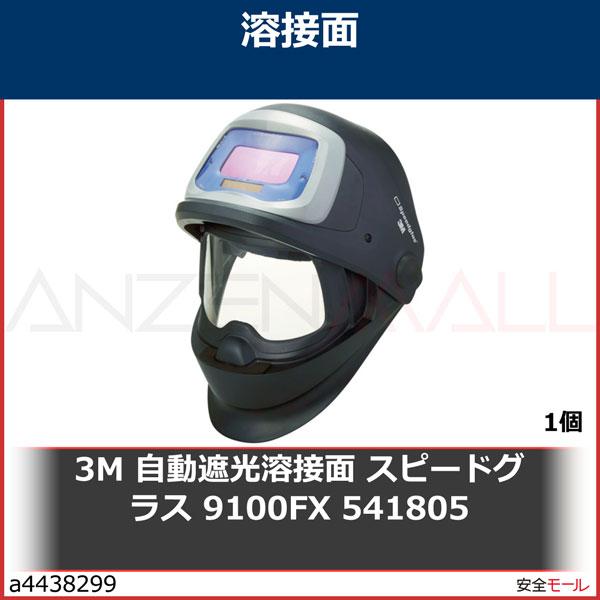 商品画像a44382993M 自動遮光溶接面 スピードグラス 9100FX 541805 541805 1個