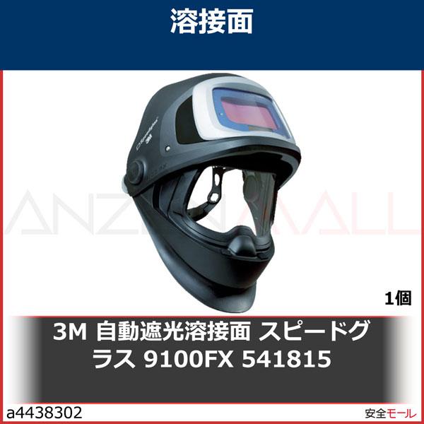 商品画像a44383023M 自動遮光溶接面 スピードグラス 9100FX 541815 541815 1個