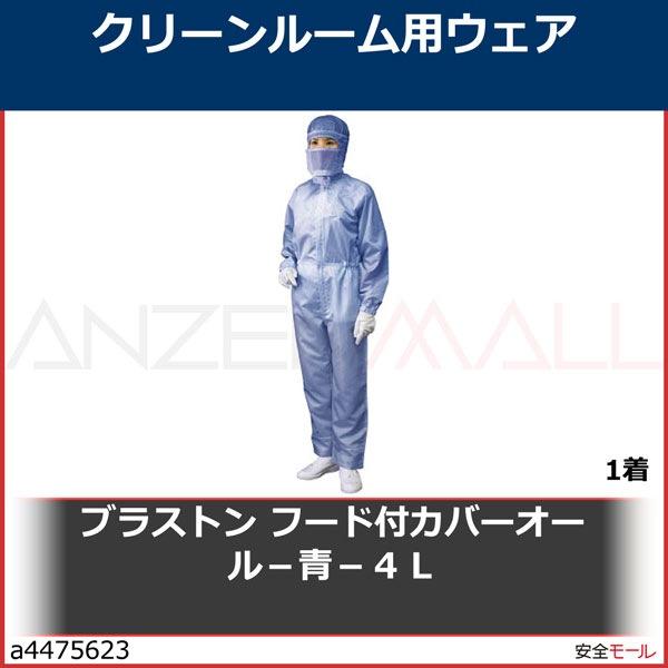 商品画像a4475623ブラストン フード付カバーオール−青−4L BSC11001B4L