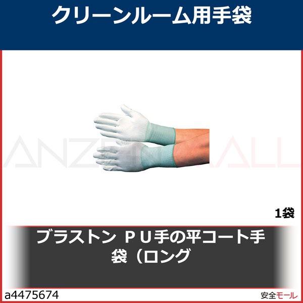 商品画像a4475674ブラストン PU手の平コート手袋(ロング BSC17BLL