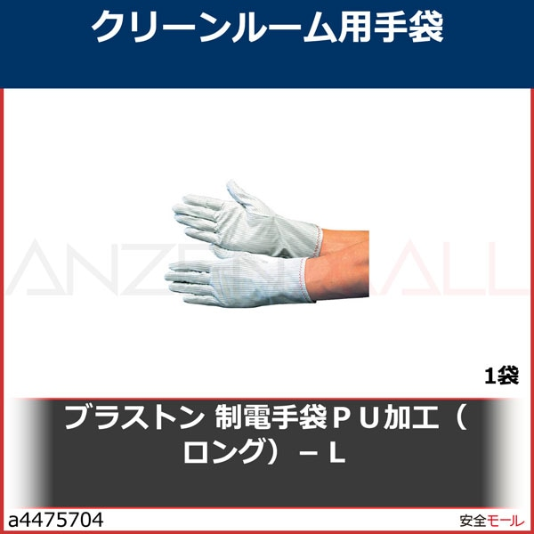 商品画像a4475704ブラストン 制電手袋PU加工(ロング)−L BSC18BL