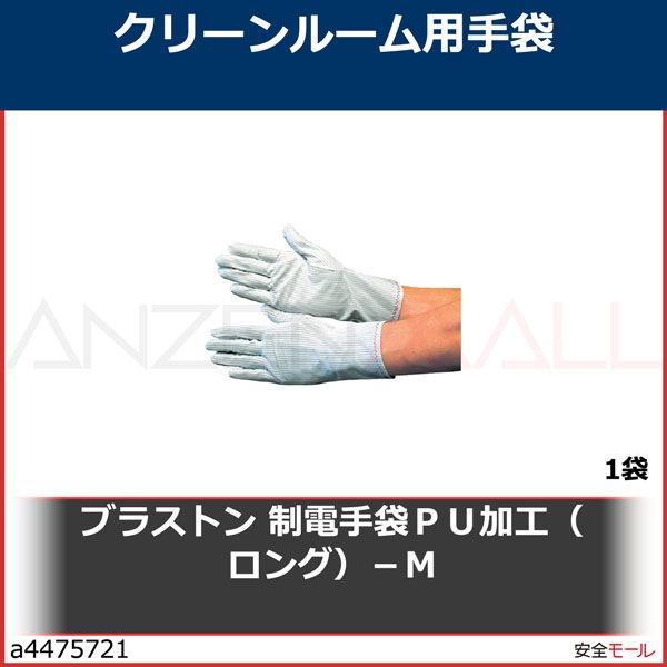 商品画像a4475721ブラストン 制電手袋PU加工(ロング)−M BSC18BM
