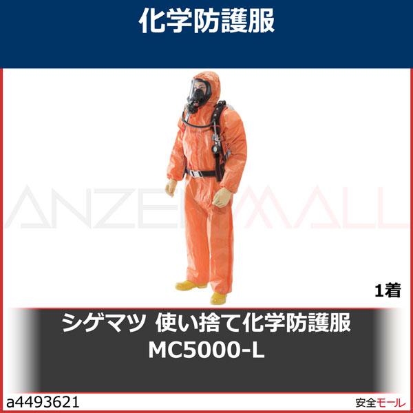 商品画像a4493621シゲマツ 使い捨て化学防護服 MC5000-L MC5000L 1着