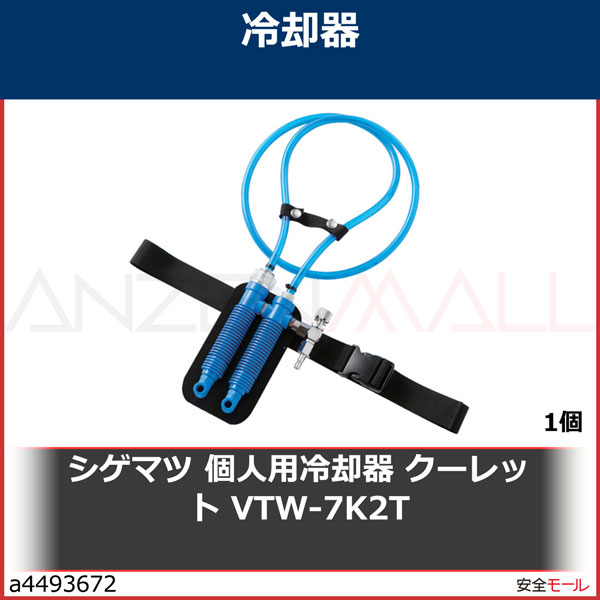 商品画像a4493672シゲマツ 個人用冷却器 クーレット VTW-7K2T VTW7K2T 1個