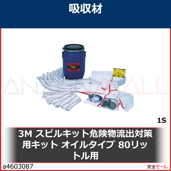 商品画像a46030873M スピルキット危険物流出対策用キット オイルタイプ 80リットル用 JSK12080P 1S