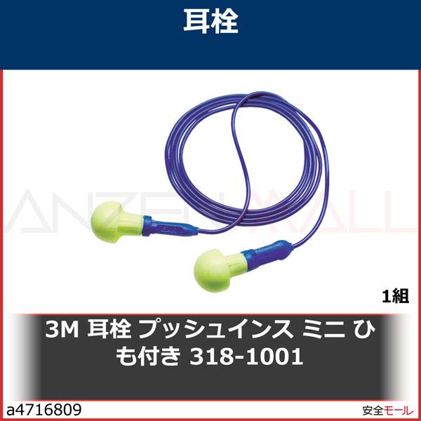商品画像a47168093M 耳栓 プッシュインス ミニ ひも付き 318-1001 3181001 1組