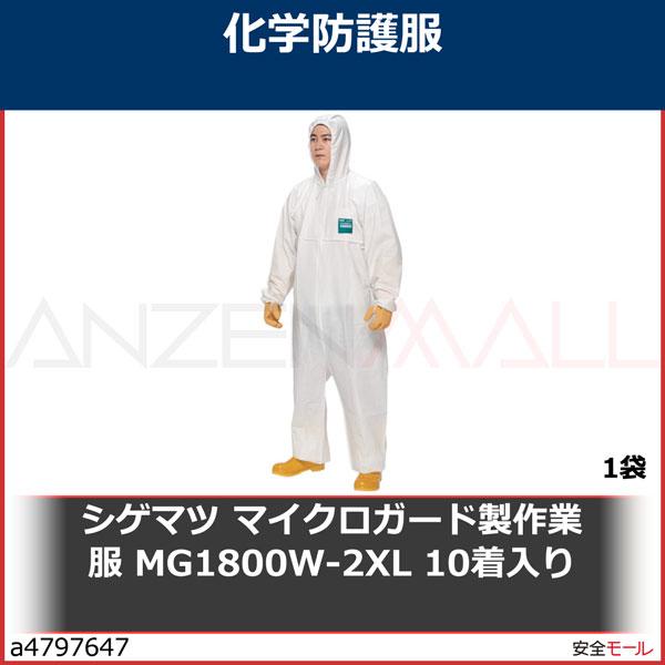商品画像a4797647シゲマツ マイクロガード製作業服 MG1800W-2XL 10着入り MG1800W2XL 1袋