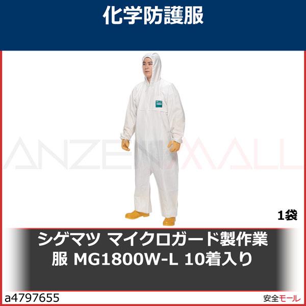 商品画像a4797655シゲマツ マイクロガード製作業服 MG1800W-L 10着入り MG1800WL 1袋