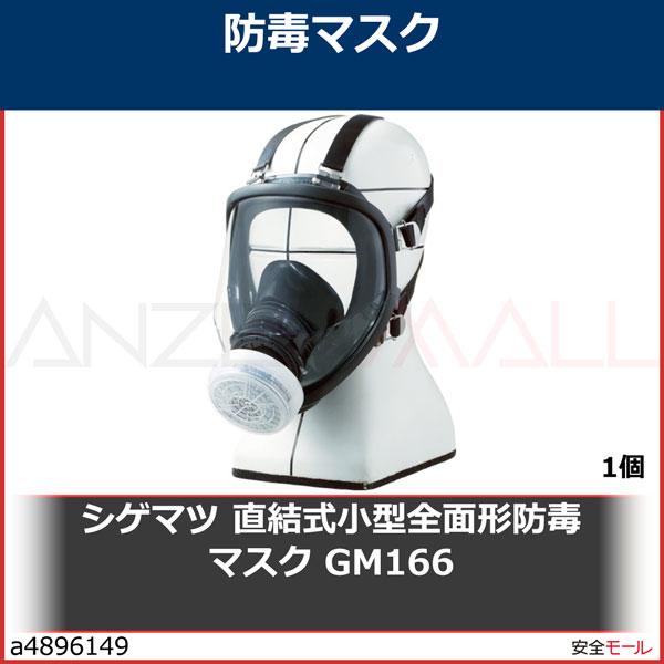 商品画像a4896149シゲマツ 直結式小型全面形防毒マスク GM166 GM166 1個