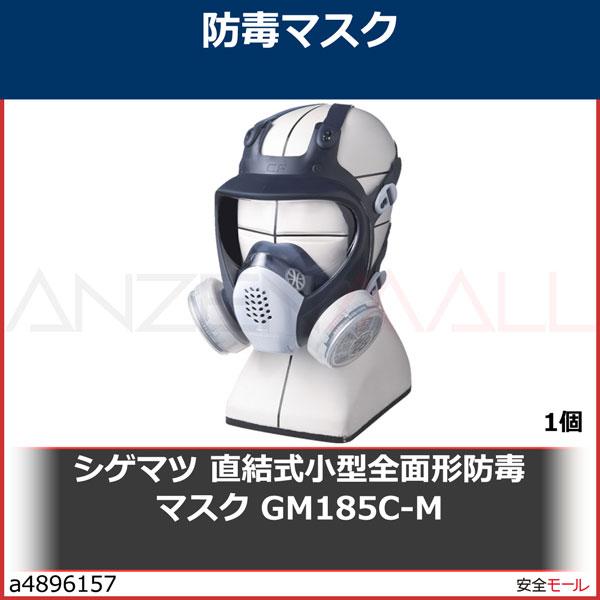商品画像a4896157シゲマツ 直結式小型全面形防毒マスク GM185C-M GM185CM 1個