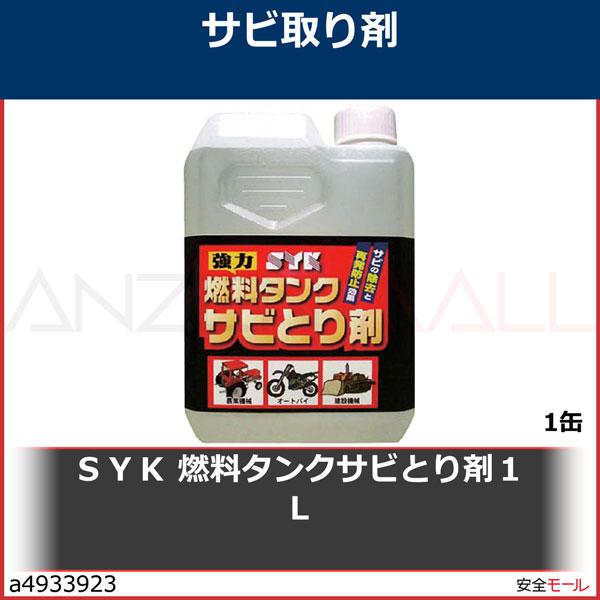 商品画像a4933923SYK 燃料タンクサビとり剤1L S2666