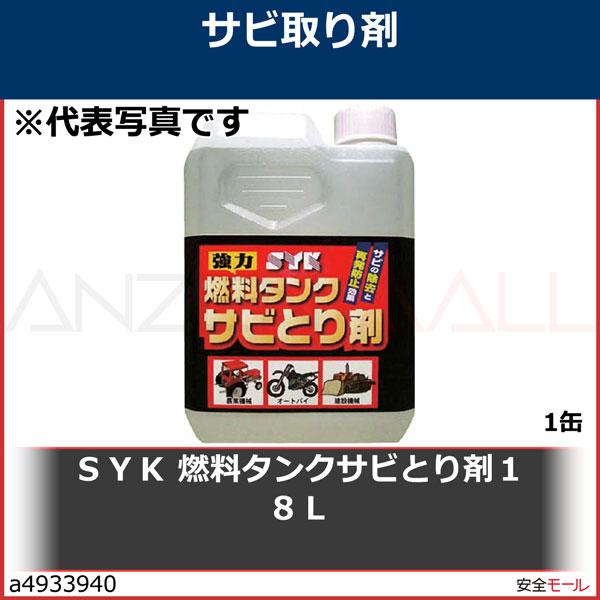 商品画像a4933940SYK 燃料タンクサビとり剤18L S2668