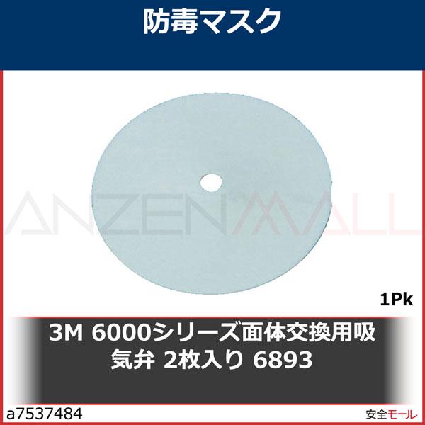 商品画像a75374843M 6000シリーズ面体交換用吸気弁 2枚入り 6893 6893 1Pk