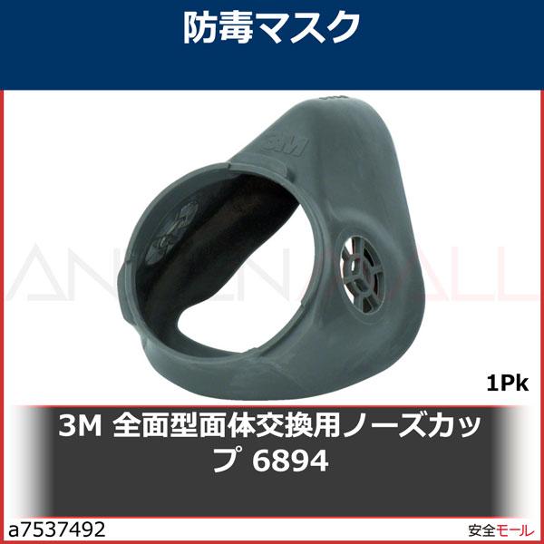 商品画像a75374923M 全面型面体交換用ノーズカップ 6894 6894 1Pk