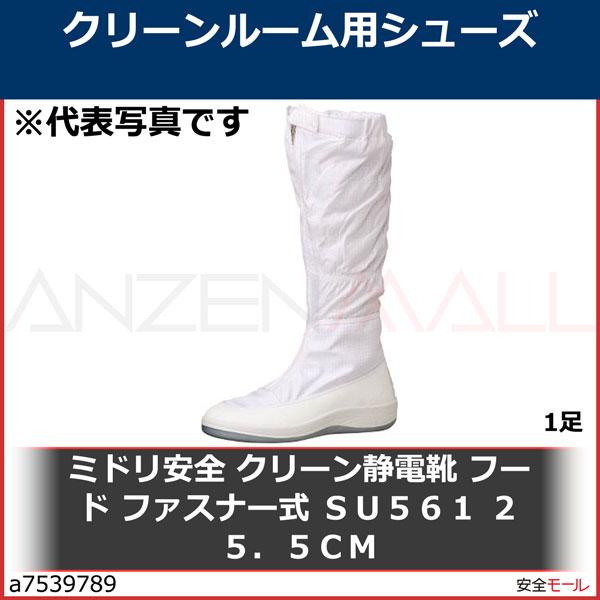 商品画像a7539789ミドリ安全 クリーン静電靴 フード ファスナー式 SU561 25.5CM SU56125.5