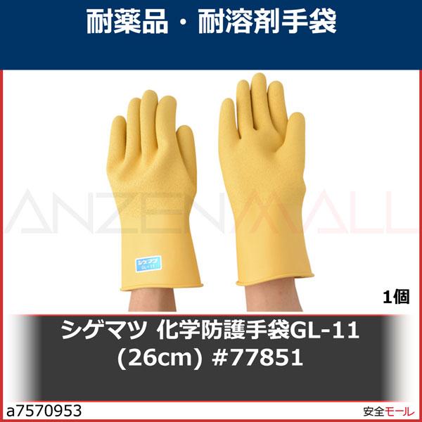 商品画像a7570953シゲマツ 化学防護手袋GL-11 (26cm) #77851 77851 1個