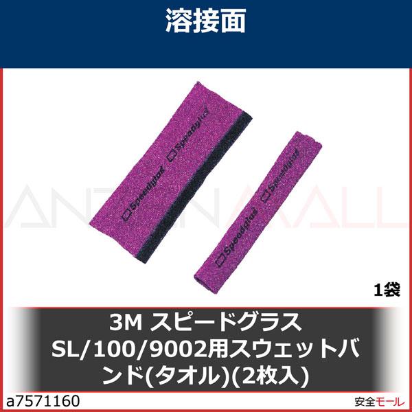 商品画像a75711603M スピードグラスSL/100/9002用スウェットバンド(タオル)(2枚入) 167520 1袋